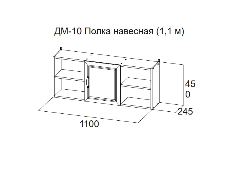 "ДМ-10-1100 Навес 1100х450х245 мм </p><font class=""price-kupimenya"">Цена 3816</font><input onclick=""product_add(12)"" type=""submit"" title=""В корзину"" value=""В корзину"" class=""buykupit"">"