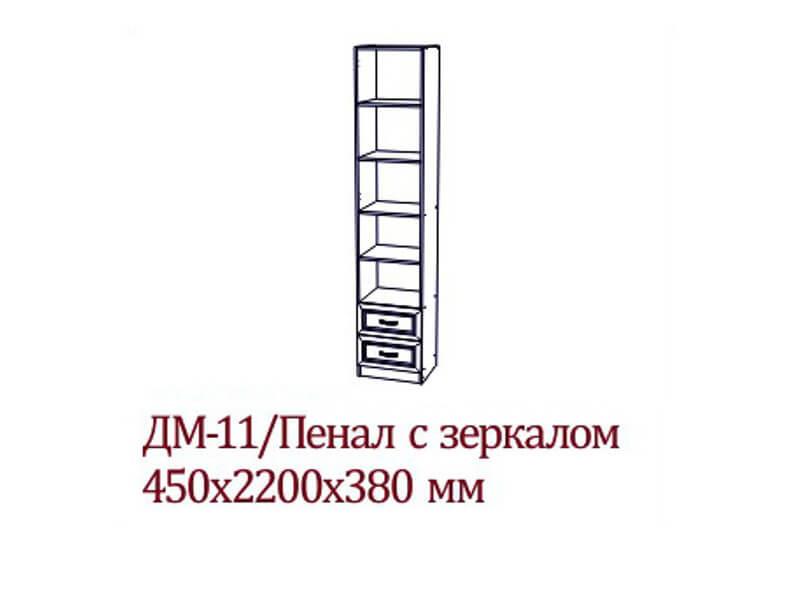 "ДМ-11 Пенал с зеркалом 450х2200х380 мм</p><font class=""price-kupimenya"">Цена 10113</font><input onclick=""product_add(13)"" type=""submit"" title=""В корзину"" value=""В корзину"" class=""buykupit"">"