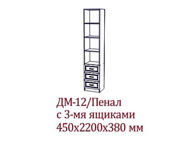 """ДМ-12 Пенал с 3 ящиками 450х2200х380 мм </p><font class=""""price-kupimenya"""">Цена 8354</font><input onclick=""""product_add(14)"""" type=""""submit"""" title=""""В корзину"""" value=""""В корзину"""" class=""""buykupit"""">"""