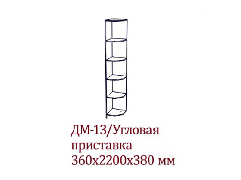 "ДМ-13 Угловая приставка 360х2200х360 мм </p><font class=""price-kupimenya"">Цена 4002</font><input onclick=""product_add(15)"" type=""submit"" title=""В корзину"" value=""В корзину"" class=""buykupit"">"