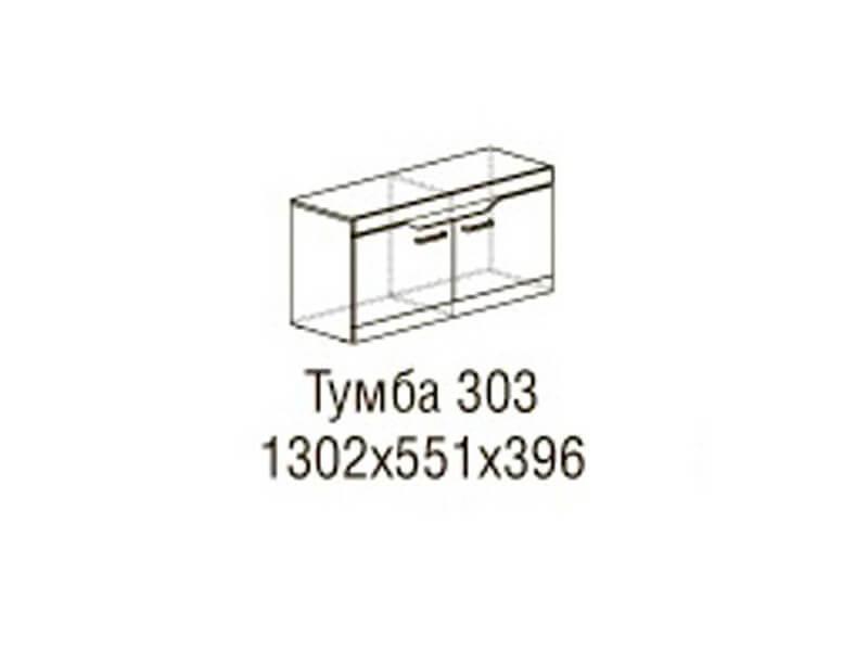 "Тумба многоцелевая Ронда 303 1302х551х396 </p><font class=""price-kupimenya"">Цена 8436</font><input onclick=""product_add(5)"" type=""submit"" title=""В корзину"" value=""В корзину"" class=""buykupit"">"