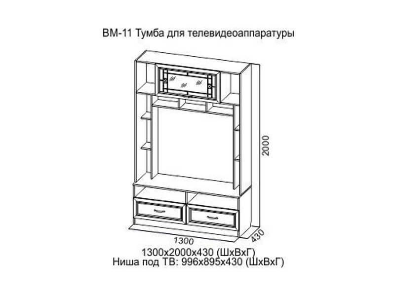 "ВМ11 Модуль под ТВ 1300x430x2000 мм </p><font class=""price-kupimenya"">Цена 26741</font><input onclick=""product_add(14)"" type=""submit"" title=""В корзину"" value=""В корзину"" class=""buykupit"">"