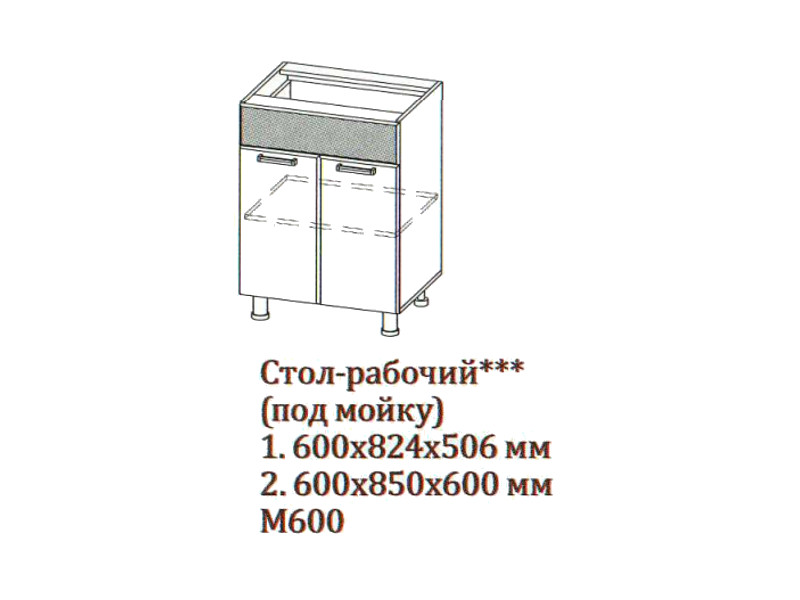 "Стол-рабочий 600 под мойку М600 600х824х506 </p><font class=""price-kupimenya"">Цена 4667</font><input onclick=""product_add(4)"" type=""submit"" title=""В корзину"" value=""В корзину"" class=""buykupit"">"