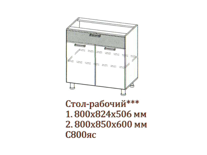 "Стол-рабочий 800 с ящиком и створками С800яс 800х824х506 </p><font class=""price-kupimenya"">Цена 6682</font><input onclick=""product_add(5)"" type=""submit"" title=""В корзину"" value=""В корзину"" class=""buykupit"">"