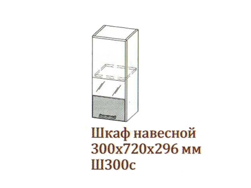 """Шкаф навесной 300-720 со стеклом Ш300с-720 300х720х296 </p><font class=""""price-kupimenya"""">Цена 2706</font><input onclick=""""product_add(28)"""" type=""""submit"""" title=""""В корзину"""" value=""""В корзину"""" class=""""buykupit"""">"""
