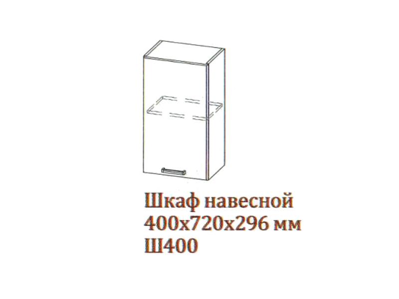 "Шкаф навесной 400-720 Ш400-720 400х720х296 Дуб Сонома  </p><font class=""price-kupimenya"">Цена 2651</font><input onclick=""product_add(24)"" type=""submit"" title=""В корзину"" value=""В корзину"" class=""buykupit"">"