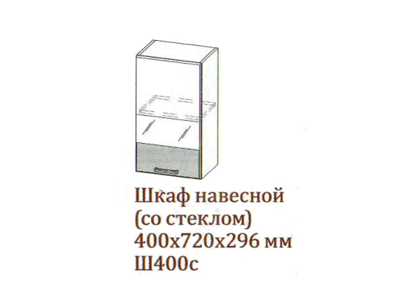 """Шкаф навесной 400-720 со стеклом Ш400с-720 400х720х296 </p><font class=""""price-kupimenya"""">Цена 3128</font><input onclick=""""product_add(25)"""" type=""""submit"""" title=""""В корзину"""" value=""""В корзину"""" class=""""buykupit"""">"""
