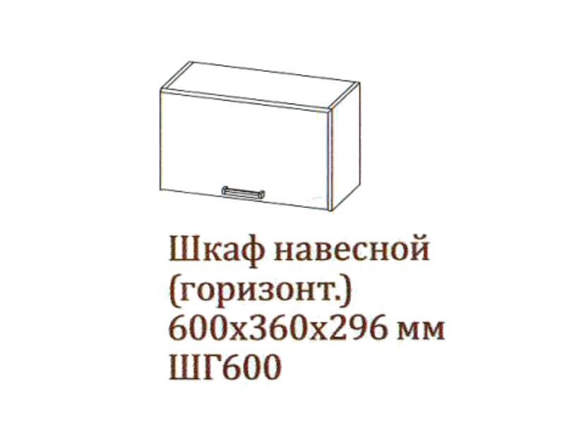 "Шкаф навесной 600-360 горизонтальный ШГ600-360 600х360х296 Дуб Сонома </p><font class=""price-kupimenya"">Цена 2520</font><input onclick=""product_add(20)"" type=""submit"" title=""В корзину"" value=""В корзину"" class=""buykupit"">"