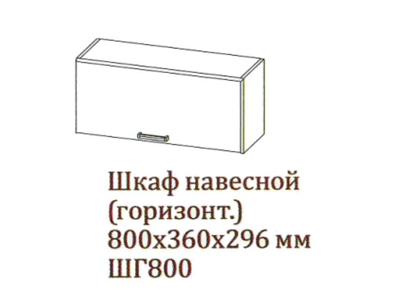 "Шкаф навесной 800-360 горизонтальный ШГ800-360 800х360х296 Дуб Сонома  </p><font class=""price-kupimenya"">Цена 3075</font><input onclick=""product_add(17)"" type=""submit"" title=""В корзину"" value=""В корзину"" class=""buykupit"">"