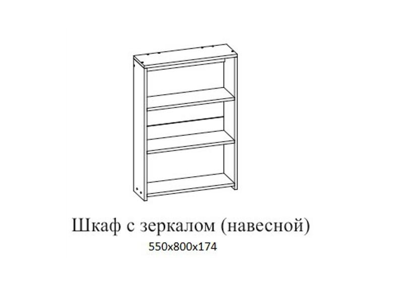 "Шкаф с зеркалом навесной 550х800х174 </p><font class=""price-kupimenya"">Цена 5204</font><input onclick=""product_add(3)"" type=""submit"" title=""В корзину"" value=""В корзину"" class=""buykupit"">"