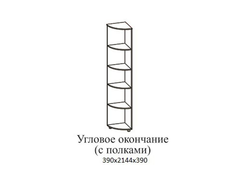 "Угловое окончание с полками 390х2144х390 </p><font class=""price-kupimenya"">Цена 5007</font><input onclick=""product_add(8)"" type=""submit"" title=""В корзину"" value=""В корзину"" class=""buykupit"">"