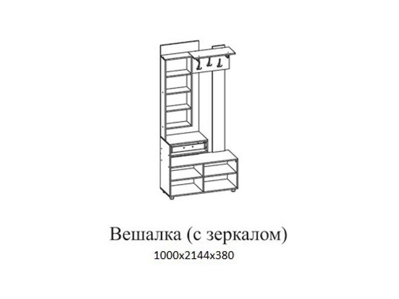 "Вешалка с зеркалом 1000х2144х380 </p><font class=""price-kupimenya"">Цена 15639</font><input onclick=""product_add(1)"" type=""submit"" title=""В корзину"" value=""В корзину"" class=""buykupit"">"